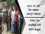 Video : NDTV বাংলায়  আজকের (10.10.2019)  সেরা খবরগুলি