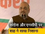 Videos : अमित शाह ने कहा- NCP और कांग्रेस अपने परिवार के लिए चलने वाली पार्टियां