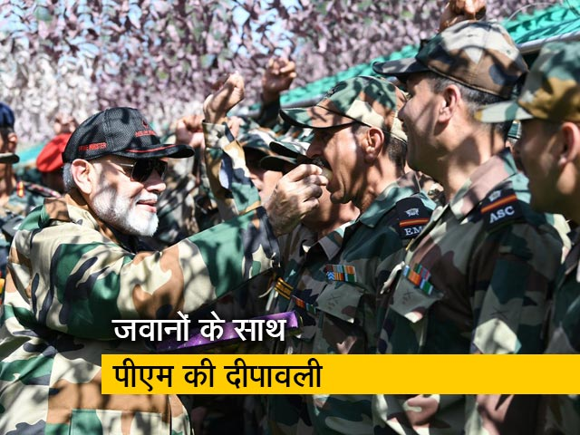 Videos : PM मोदी ने जम्मू-कश्मीर में जवानों के साथ मनाई दीपावली