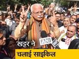 Video : Haryana Assembly Election 2019: साइकिल चलाकर वोट डालने पहुंचे सीएम मनोहर लाल खट्टर