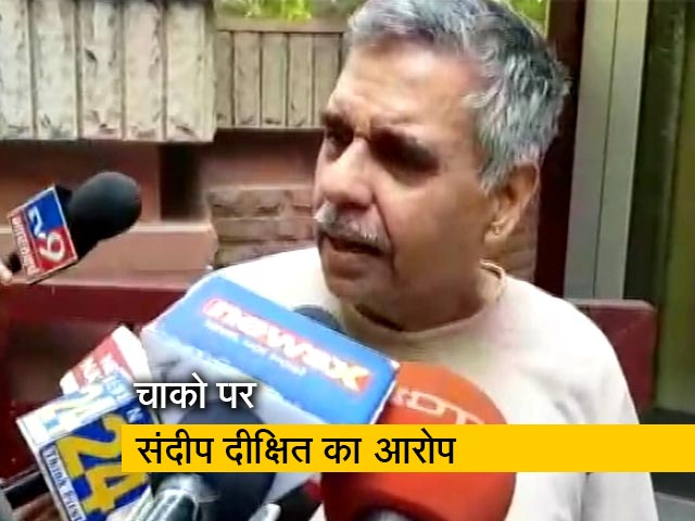 Videos : संदीप दीक्षित ने पीसी चाको पर लगाए आरोप, मां शीला दीक्षित के निधन के लिए बताया जिम्मेदार