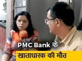 Video : पीएमसी बैंक के खाताधारक संजय गुलाटी की दौरा पड़ने से मौत