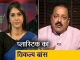Video : स्वस्थ इंडिया कार्यक्रम में केंद्रीय मंत्री जितेंद्र सिंह ने कहा- प्लास्टिक की जगह बांस को दे रहे बढ़ावा