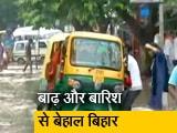 Video : बिहार: बाढ़ और बारिश से 161 लोगों की मौत