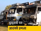 Video : जम्मू कश्मीर: आतंकियों ने 2 ड्राइवरों को गोली मारकर हत्या की
