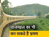 Video : पधारो म्हारे देश: भारत की सबसे आरामदेह ट्रेन है पैलेस ऑन व्हील्स