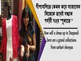 """Video : দীপাবলিতে কেমন করে সাজাবেন নিজেকে তারই সন্ধান শর্বরী দওর """"শূন্যতে """""""