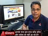 Video : रवीश कुमार का प्राइम टाइम: सावधान! आपके पास तो नहीं आ रहे ऐसे फ्रॉड कॉल और मैसेज?