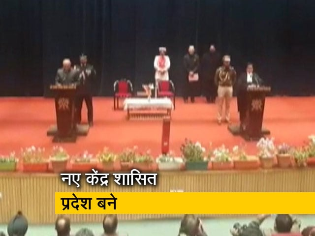 Video : जम्मू-कश्मीर और लद्दाख बने नए केंद्र शासित प्रदेश, बदल जाएंगी कई व्यवस्थाएं