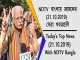 Video : NDTV বাংলায় আজকের (21.10.2019) সেরা খবরগুলি