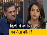 Video : हॉट टॉपिक: क्या दिल्ली में प्रवासियों पर दांव खेलेगी कांग्रेस?