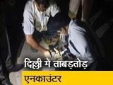 Video : दिल्ली पुलिस ने 48 घंटों में किए 4 एनकाउंटर