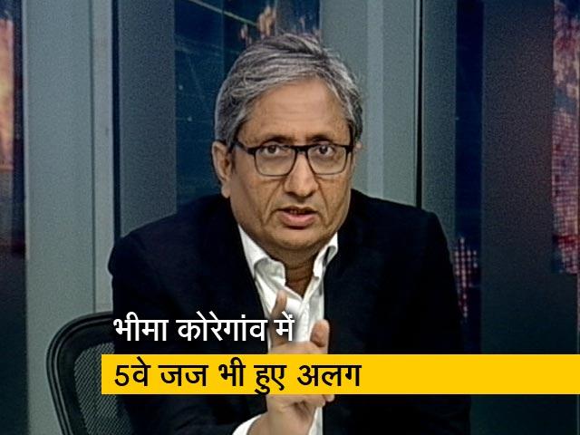 Videos : रवीश कुमार का प्राइम टाइम: भीमा कोरेगांव की सुनवाई से 5 जज क्यों हुए अलग?