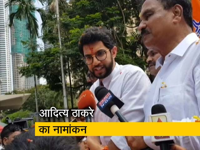 Videos : महाराष्ट्र की वर्ली विधानसभा सीट से आदित्य ठाकरे ने दाखिल किया नामांकन पत्र