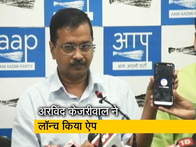 Videos : पीएम मोदी की राह पर अरविंद केजरीवाल, दिल्ली में चुनाव से पहले लॉन्च किया AK ऐप