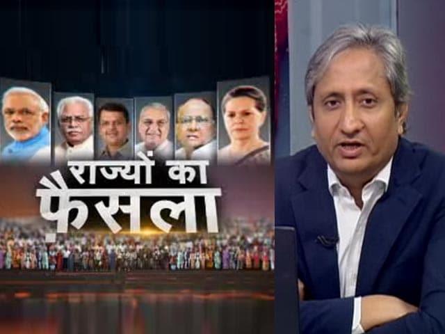 Videos : Election Results 2019: महाराष्ट्र में फिर बनेगी बीजेपी-शिवसेना की सरकार