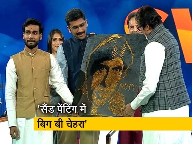 Videos : सर्वम पटेल ने सैंड पेंटिंग में बनाई अमिताभ बच्चन की तस्वीर