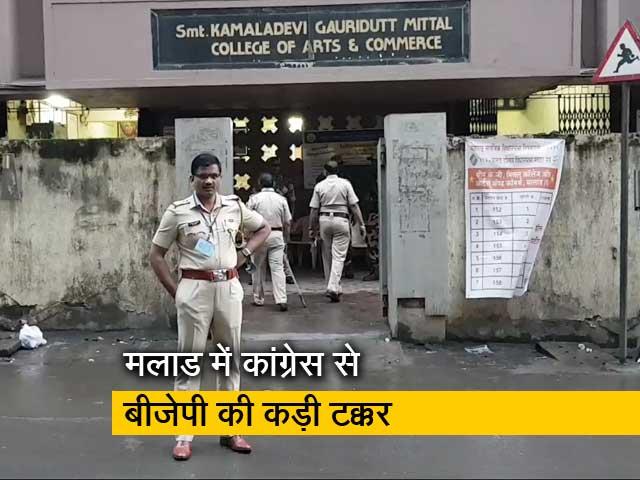 Video : महाराष्ट्र विधानसभा चुनाव: मुंबई के मलाड में किसकी चमकेगी किस्मत?