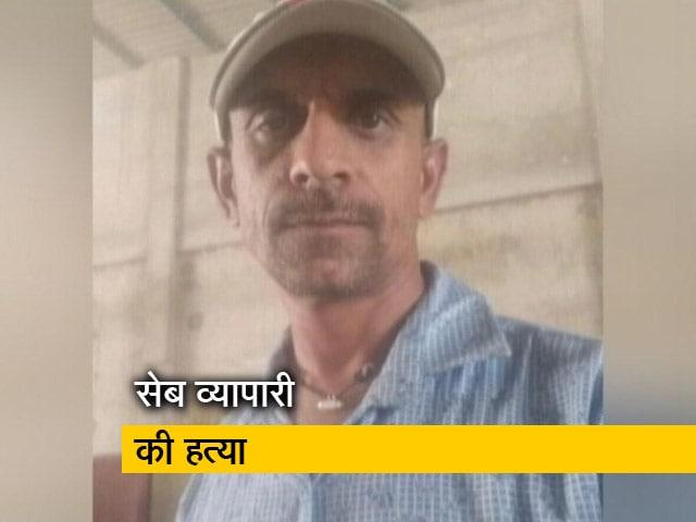 Videos : कश्मीर के शोपियां में आतंकवादियों ने गोली मारकर किया मर्डर