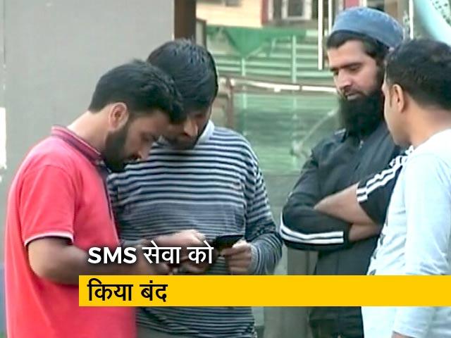 Videos : मोबाइल पोस्टपेड सेवा शुरू करने के कुछ घंटों बाद एसएमएस सेवा को किया बंद