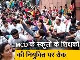 Video : रवीश कुमार का प्राइम टाइम: नियुक्ति का इंतजार कर रहे शिक्षकों का प्रदर्शन