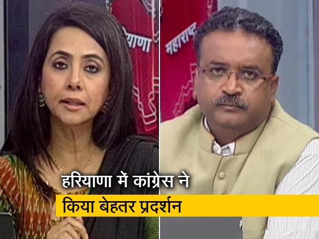 Videos : महाराष्ट्र में बीजेपी-शिवसेना की सरकार, हरियाणा में कांग्रेस का अच्छा प्रदर्शन