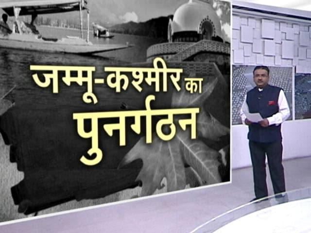 Video : 173 साल में पहली बार बदला जम्मू-कश्मीर का भूगोल