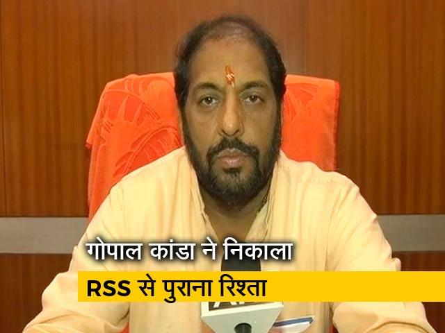 Videos : बीजेपी को समर्थन देने का ऐलान कर फिर चर्चा में गोपाल कांडा