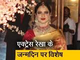 Video : Rekha ने इस एक्टर के साथ दीं 15 सुपरहिट फिल्में तो 'उमराव जान' के लिए मिला नेशनल अवॉर्ड