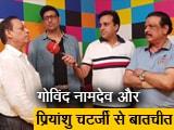 Video : 'सत्या' फिल्म के 'भाऊ' Govind Namdev से जानें कैसे बदल गया बॉलीवुड का विलेन...