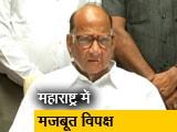 Video : महाराष्ट्र में विपक्ष की ताकत बढ़ी, कांग्रेस-एनसीपी ने किया अच्छा प्रदर्शन