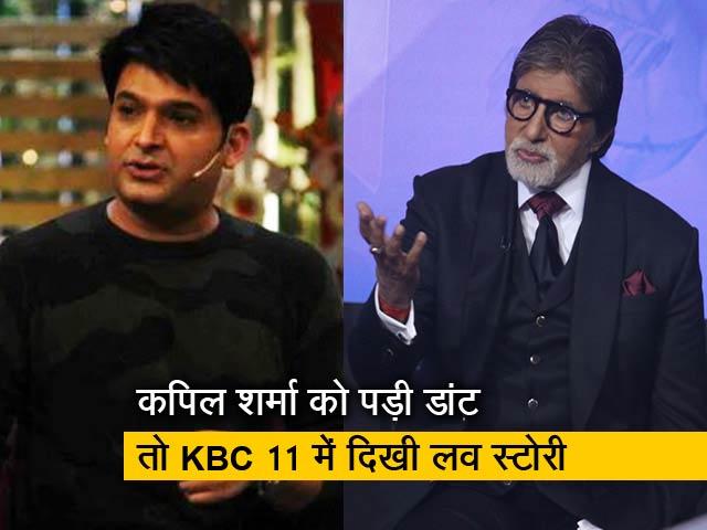 Videos : Kapil Sharma को इस बॉलीवुड एक्ट्रेस से पड़ी डांट तो KBC 11 में दिखी लव स्टोरी
