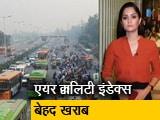 Videos : सिटी सेंटर: दिल्ली में प्रदूषण बनी बड़ी मुसीबत