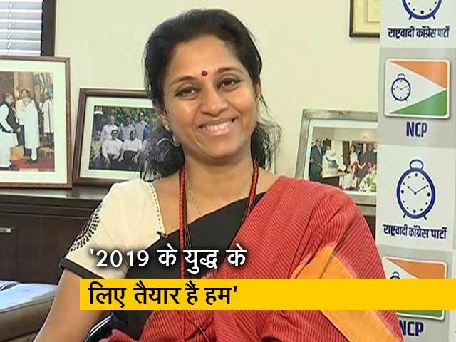 Videos : एनसीपी नेता सुप्रिया सुले ने एनडीटीवी से की खास बातचीत