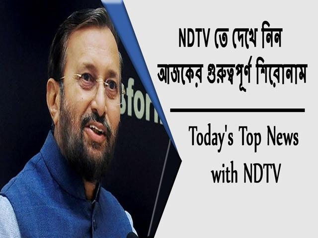 Video : NDTV তে দেখে নিন আজকের গুরুত্বপূর্ণ শিরোনাম