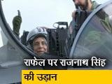 Video : रक्षा मंत्री राजनाथ सिंह ने की राफेल की सवारी