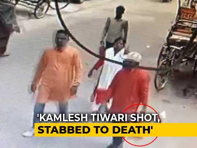 Video : Hindu Group Leader Kamlesh Tiwari Stabbed 15 Times, Shot In Face: Report