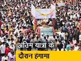 Video : अंतिम यात्रा के दौरान भीड़ ने पुलिस पर किया पथराव