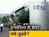 Video : Infosys के निवेशकों के एक झटके में कैसे डूब गए 52 हजार करोड़?