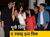 Video : The Sky is Pink Movie Review: Priyanka Chopra की शानदार एक्टिंग, और दिल छू लेने वाली कहानी