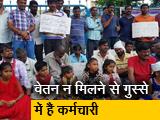 Video : तेलंगाना परिवहन निगम के 49 हजार कर्मचारी हड़ताल पर