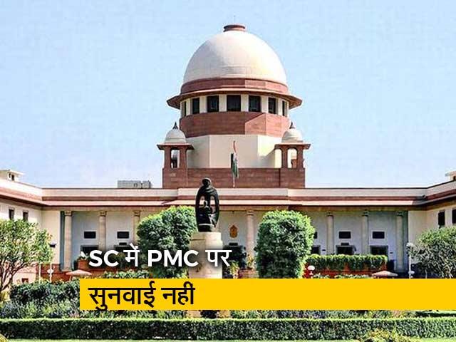Video : PMC बैंक घोटाले की सुनवाई से सुप्रीम कोर्ट ने किया इंकार