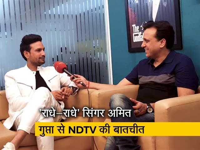 Videos : <i>Dream Girl</i> फिल्म में 'राधे-राधे' सिंगर अमित गुप्ता से NDTV की खास बातचीत