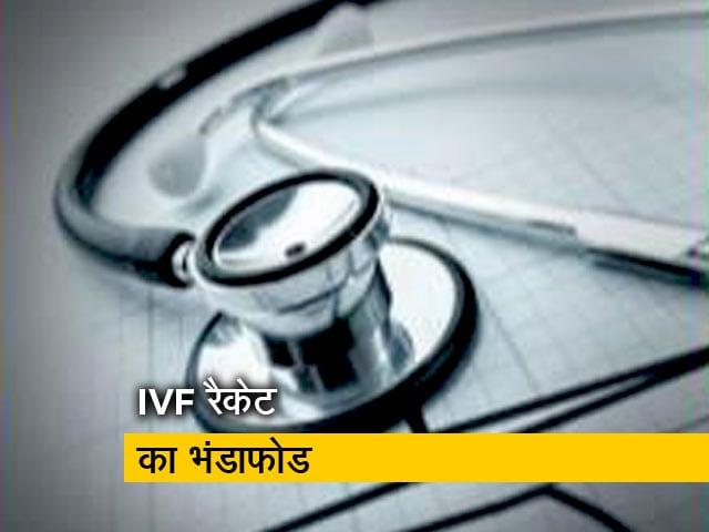Video : दिल्ली में IVF के जरिए बेटा पैदा करने के लिए भेजते थे विदेश