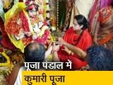Video : क्या है कुमारी पूजा, जिसे स्वामी विवेकानंद ने किया था शुरू