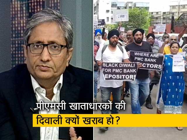 Videos : रवीश कुमार का प्राइम टाइम: पीएमसी बैंक को किस-किस ने मिलकर डुबोया?