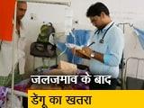 Video : जलजमाव के बाद पटना में सामने आए डेंगू के 400 से ज्यादा मामले
