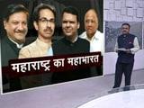 Video : महाराष्ट्र में खींचतान के बीच कैसे बनेगी सरकार?