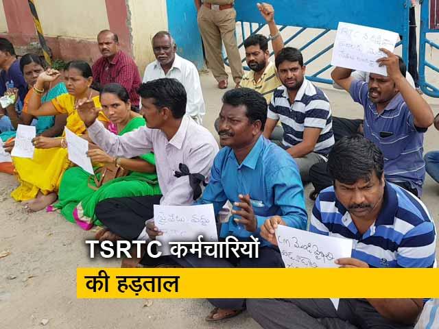Videos : तेलंगाना राज्य सड़क परिवहन निगम के कर्मचारियों की हड़ताल 10वें दिन भी जारी