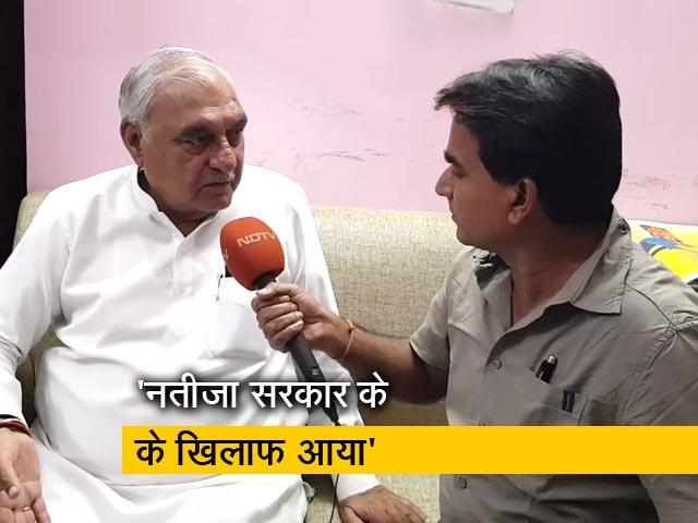 Videos : भूपेंद्र सिंह हुड्डा ने कहा- थोड़ा और समय मिलता तो पूर्ण बहुमत भी मिल जाता